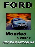 Ford Mondeo (Форд Мондео). Инструкция по эксплуатации, техническое обслуживание. Модели с 2007 года выпуска, оборудованные бензиновыми и дизельными двигателями