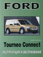 Ford Tourneo Connect (Форд Турнео Коннект). Инструкция по эксплуатации, техническое обслуживание. Модели с 2004 года выпуска, оборудованные бензиновыми и дизельными двигателями