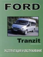 Ford Transit (Форд Транзит). Инструкция по эксплуатации, техническое обслуживание. Модели с 2000 года выпуска, оборудованные бензиновыми и дизельными двигателями