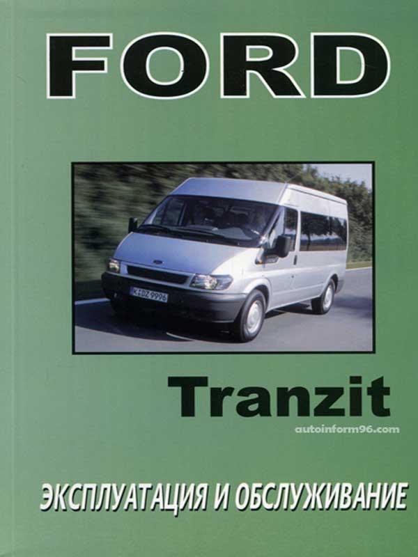 Форд Транзит Руководство По Ремонт