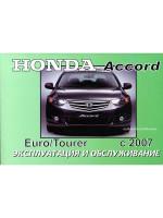 Honda Accord Euro / Tourer (Хонда Акорд Евро / Турер). Инструкция по эксплуатации, техническое обслуживание. Модели с 2007 года выпуска, оборудованные бензиновыми двигателями