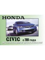 Honda Civic (Хонда Цивик). Инструкция по эксплуатации, техническое обслуживание. Модели с 2006 года выпуска, оборудованные бензиновыми и дизельными двигателями