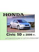 Honda Civic 5D (Хонда Цивик 5Д). Инструкция по эксплуатации, техническое обслуживание. Модели с 2006 года выпуска, оборудованные бензиновыми и дизельными двигателями