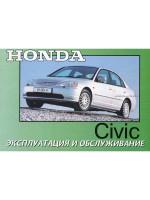 Honda Civic (Хонда Цивик). Инструкция по эксплуатации, техническое обслуживание. Модели с 2002 года выпуска, оборудованные бензиновыми двигателями