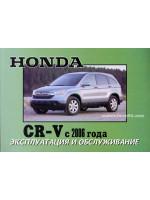 Honda CR-V (Хонда ЦР-В). Инструкция по эксплуатации, техническое обслуживание. Модели с 2006 года выпуска, оборудованные бензиновыми и дизельными двигателями