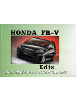 Honda FR-V / Edix (Хонда ФРВ / Эдикс). Инструкция по эксплуатации, техническое обслуживание. Модели с 2004 года выпуска, оборудованные бензиновыми двигателями