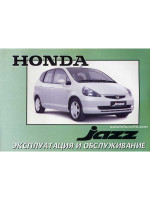 Honda Jazz / Fit (Хонда Джаз / Фит). Инструкция по эксплуатации, техническое обслуживание. Модели с 2001 года выпуска, оборудованные бензиновыми двигателями