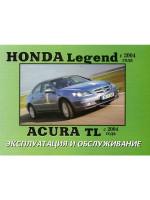 Honda Legend / Acura TL (Хонда Легенд / Акура ТЛ). Инструкция по эксплуатации, техническое обслуживание. Модели с 2004 года выпуска, оборудованные бензиновыми двигателями