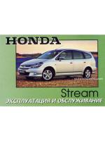 Honda Stream (Хонда Стрим). Инструкция по эксплуатации, техническое обслуживание. Модели с 2002 года выпуска, оборудованные бензиновыми двигателями
