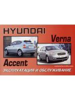 Hyundai Verna / Accent (Хюндай Верна / Акцент). Инструкция по эксплуатации, техническое обслуживание. Модели с 2005 года выпуска, оборудованные бензиновыми и дизельными двигателями