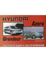 Hyundai Grandeur / Azera (Хюндай Грандер / Азера). Инструкция по эксплуатации, техническое обслуживание. Модели с 2005 года выпуска, оборудованные бензиновыми и дизельными двигателями
