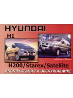 Hyundai H1 / H200 / Starex / Satellite (Хюндай Х1 / Х200 / Старекс / Сателлит). Инструкция по эксплуатации, техническое обслуживание. Модели с 2000 года выпуска, оборудованные бензиновыми и дизельными двигателями