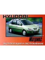 Hyundai Matrix / Lavita (Хюндай Матрикс / Лавита). Инструкция по эксплуатации, техническое обслуживание. Модели с 2001 года выпуска, оборудованные бензиновыми и дизельными двигателями
