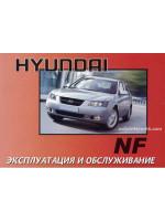 Hyundai Sonata NF (Хюндай Сонaта НФ). Инструкция по эксплуатации, техническое обслуживание. Модели с 2004 года выпуска, оборудованные бензиновыми двигателями