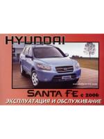 Hyundai Santa Fe (Хюндай Санта Фе). Инструкция по эксплуатации, техническое обслуживание. Модели с 2006 года выпуска, оборудованные бензиновыми и дизельными двигателями