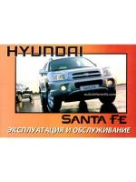 Hyundai Santa Fe (Хюндай Санта Фе). Инструкция по эксплуатации, техническое обслуживание. Модели с 1999 года выпуска, оборудованные бензиновыми и дизельными двигателями
