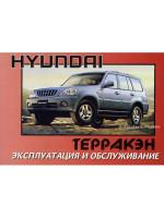 Hyundai Terracan (Хюндай Терракан). Инструкция по эксплуатации, техническое обслуживание. Модели с 1999 года выпуска, оборудованные бензиновыми и дизельными двигателями