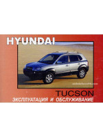 Hyundai Tucson (Хюндай Туксон). Инструкция по эксплуатации, техническое обслуживание. Модели с 2001 года выпуска, оборудованные бензиновыми и дизельными двигателями