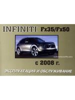 Infiniti FX 35 / FX 50 (Инфинити ФХ35 / ФХ50). Инструкция по эксплуатации, техническое обслуживание. Модели с 2008 года выпуска, оборудованные бензиновыми двигателям