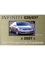 Infiniti G35 / G37 (Инфинити Ж35 / Ж37). Инструкция по эксплуатации, техническое обслуживание. Модели с 2007 года выпуска, оборудованные бензиновыми двигателями.