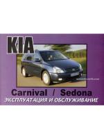 Kia Carnival / Sedona (Киа Карнивал / Седона). Инструкция по эксплуатации, техническое обслуживание. Модели с 2005 года выпуска, оборудованные бензиновыми и дизельными двигателями
