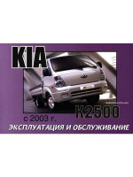 Kia K2500 (Киа К2500). Инструкция по эксплуатации, техническое обслуживание. Модели с 2003 года выпуска, оборудованные дизельными двигателями