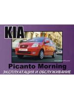 Kia Picanto / Morning (Киа Пиканто / Монинг). Инструкция по эксплуатации, техническое обслуживание. Модели с 2003 года выпуска, оборудованные бензиновыми и дизельными двигателями