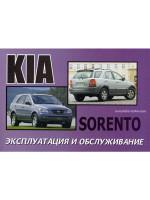 Kia Sorento (Киа Соренто). Инструкция по эксплуатации, техническое обслуживание. Модели с 2003 года выпуска, оборудованные бензиновыми двигателями