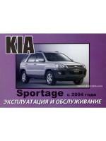 Kia Sportage (Киа Спортейдж). Инструкция по эксплуатации, техническое обслуживание. Модели с 2004 года выпуска, оборудованные бензиновыми двигателями