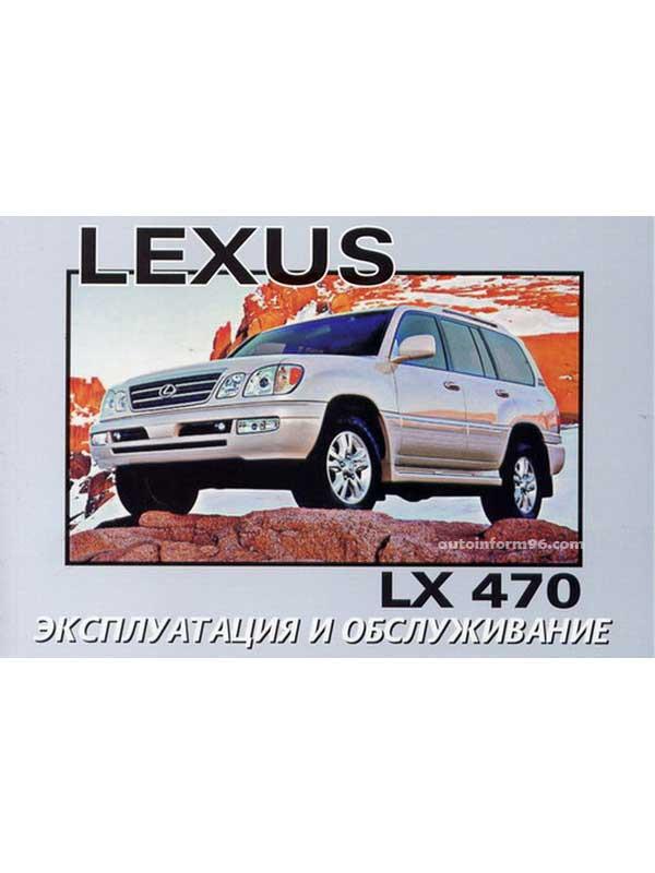 Лексус 570 инструкция по эксплуатации бесплатно