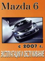 Mazda 6 (Мазда 6). Инструкция по эксплуатации, техническое обслуживание. Модели с 2007 года выпуска, оборудованные бензиновыми двигателями