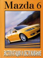 Mazda 6 / Atenza (Мазда 6 / Атенза). Инструкция по эксплуатации, техническое обслуживание. Модели с 2002 года выпуска, оборудованные бензиновыми и дизельными двигателями