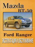 Mazda BT-50 / Ford Ranger (Мазда БТ-50 / Форд Рейнджер). Инструкция по эксплуатации, техническое обслуживание. Модели с 2006 года выпуска, оборудованные бензиновыми и дизельными двигателями