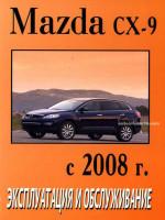 Mazda CX-9 (Мазда СХ9). Инструкция по эксплуатации, техническое обслуживание. Модели с 2008 года выпуска, оборудованные бензиновыми двигателями