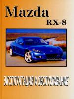 Mazda RX-8 (Мазда РХ-8). Инструкция по эксплуатации, техническое обслуживание. Модели с 2003 года выпуска, оборудованные бензиновыми двигателями