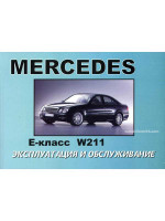 Mercedes Е-class W211 (Мерседес Е-класс В211). Инструкция по эксплуатации, техническое обслуживание. Модели с 2002 года выпуска, оборудованные бензиновыми и дизельными двигателями