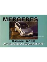 Mercedes R-class W165 (Мерседес Р-класс В165). Инструкция по эксплуатации, техническое обслуживание. Модели с 2005 года выпуска, оборудованные бензиновыми двигателями