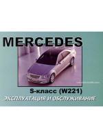 Mercedes S-class W221 (Мерседес С-класс В221). Инструкция по эксплуатации, техническое обслуживание. Модели с 2005 года выпуска, оборудованные бензиновыми и дизельными двигателями