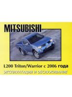 Mitsubishi L200 Triton / Warrior (Мицубиси Л200 Тритон / Варриор). Инструкция по эксплуатации, техническое обслуживание. Модели с 2006 года выпуска, оборудованные дизельными двигателями