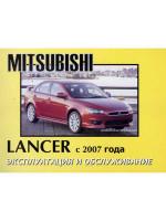 Mitsubishi Lancer (Мицубиси Лансер). Инструкция по эксплуатации, техническое обслуживание. Модели с 2007 года выпуска, оборудованные бензиновыми двигателями
