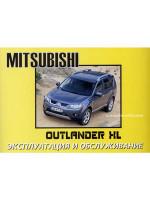 Mitsubishi Outlander XL (Мицубиси Аутлендер ХЛ). Инструкция по эксплуатации, техническое обслуживание. Модели с 2005 года выпуска, оборудованные бензиновыми двигателями