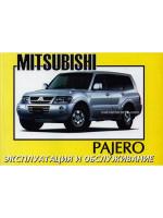 Mitsubishi Pajero (Мицубиси Паджеро). Инструкция по эксплуатации, техническое обслуживание. Модели с 2001 года выпуска, оборудованные бензиновыми и дизельными двигателями