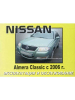 Nissan Almera Classic (Ниссан Альмера Классик). Инструкция по эксплуатации, техническое обслуживание. Модели с 2006 года выпуска, оборудованные бензиновыми и дизельными двигателями
