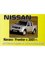 Nissan Navara / Frontier (Ниссан Навара / Фронтиер). Инструкция по эксплуатации, техническое обслуживание. Модели с 2005 года выпуска, оборудованные бензиновыми и дизельными двигателями