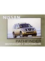 Nissan Pathfinder / Terrano (Ниссан Пасфайндер (Патфайндер) / Террано). Инструкция по эксплуатации, техническое обслуживание. Модели с 2004 года выпуска, оборудованные бензиновыми двигателями