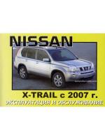 Nissan X-Trail (Ниссан Х-Трейл). Инструкция по эксплуатации, техническое обслуживание. Модели с 2007 года выпуска, оборудованные бензиновыми и дизельными двигателями