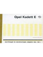 Opel Kadett (Опель Кадет). Инструкция по эксплуатации, техническое обслуживание. Модели с 1984 по 1991 год выпуска, оборудованные бензиновыми двигателями