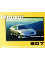 Peugeot 607 (Пежо 607). Инструкция по эксплуатации, техническое обслуживание. Модели с 1999 года выпуска, оборудованные бензиновыми и дизельными двигателями
