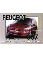 Peugeot 807 (Пежо 807). Инструкция по эксплуатации, техническое обслуживание. Модели с 2002 года выпуска, оборудованные бензиновыми и дизельными двигателями