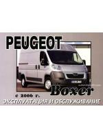 Peugeot Boxer (Пежо Боксер). Инструкция по эксплуатации, техническое обслуживание. Модели с 2006 года выпуска, оборудованные дизельными двигателями